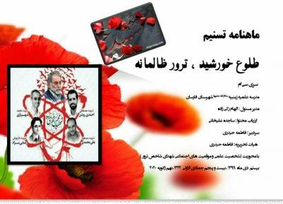 ماهنامه تسنیم (طلوع خورشید، ترورظالمانه )