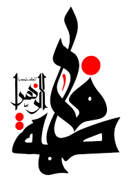 معرفی بیست جلد کتاب از بهترین کتب در رابطه حضرت زهرا