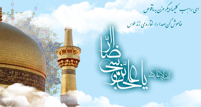 ولادت امام رضا(علیه السلام)مبارکباد